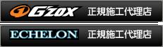 G'ZOX ECHELON 正規施工工務店